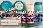 """【旅人・女性必見!】インドでヒマラヤ""""Himalaya""""の化粧品を買おう!現地おすすめの店をご紹介!"""