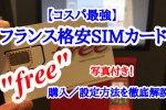"""【コスパ最強】フランスの最強格安SIMカード""""free""""の購入・設定方法を写真付きで徹底解説!"""
