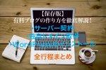【保存版】有料ブログの作り方を徹底解説!サーバー契約・ドメイン取得・WorPressインストールの全行程まとめ